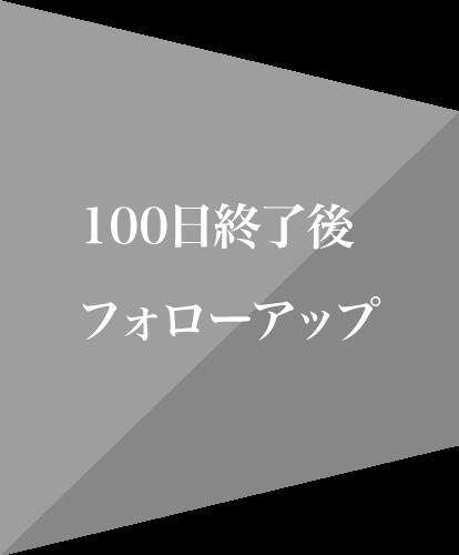 100日終了後フォローアップ